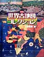 図説 世界古地図コレクション(ふくろうの本)(単行本)