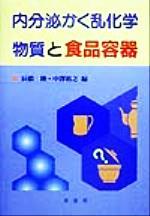 内分泌かく乱化学物質と食品容器(単行本)