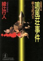 鳴風荘事件殺人方程式 2光文社文庫殺人方程式2