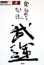 武運 奥田民生別注(単行本)