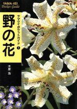 野の花(ヤマケイポケットガイド1)(文庫)