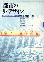 都市のリ・デザイン 持続と再生のまちづくり(単行本)