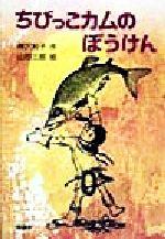 ちびっこカムのぼうけん(新・名作の愛蔵版)(児童書)