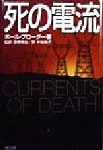 死の電流(単行本)