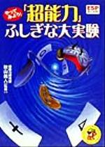 「超能力」ふしぎな大実験(青春キッズ・コレクション)(児童書)