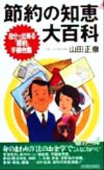 節約の知恵大百科自分で出来る「節約」手続き集青春新書PLAY BOOKS