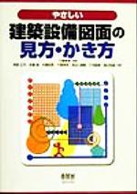 やさしい建築設備図面の見方・かき方(単行本)