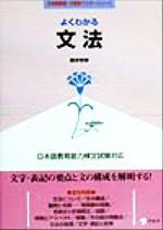 よくわかる文法 日本語教育能力検定試験対応(日本語教師・分野別マスターシリーズ)(単行本)