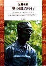 奥の細道吟行(平凡社ライブラリー282)(新書)
