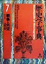 歴史学事典-戦争と外交(7)(単行本)