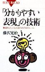 「分かりやすい表現」の技術 意図を正しく伝えるための16のルール(ブルーバックス)(新書)