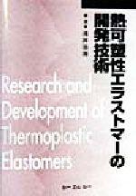 熱可塑性エラストマーの開発技術(単行本)