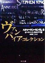 ヴァンパイア・コレクション(角川文庫)(文庫)