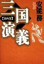 三国演義(第4巻)(単行本)