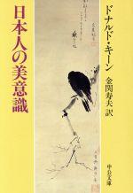 日本人の美意識(中公文庫)(文庫)