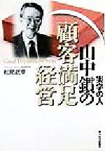 実学の人山中カンの顧客満足経営(単行本)