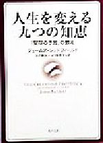 人生を変える九つの知恵 『聖なる予言』の教え(角川文庫)(文庫)