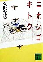 ニホンゴキトク(講談社文庫)(文庫)