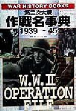第二次大戦作戦名事典1939‐45 1939~45(WAR HISTORY BOOKS)(単行本)