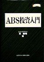 ABS投資入門(金融職人技シリーズNO.17)(単行本)