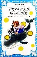 アカネちゃんのなみだの海 モモちゃんとアカネちゃんの本 6(講談社青い鳥文庫)(児童書)