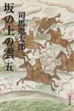 坂の上の雲 新装版(文春文庫)(五)(文庫)