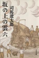 坂の上の雲 新装版(文春文庫)(六)(文庫)