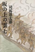 坂の上の雲 新装版(七)文春文庫