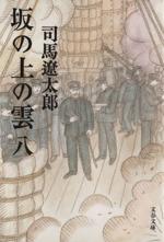 坂の上の雲 新装版(文春文庫)(八)(文庫)