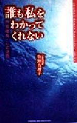 誰も私をわかってくれない 摂食障害・心の迷路(Yuhisha hot-nonfictionYuhisha woman president series)(単行本)