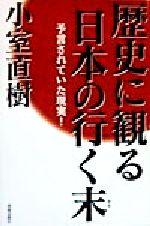 歴史に観る日本の行く末 予言されていた現実!(単行本)