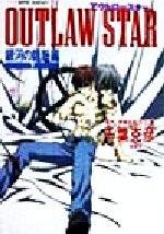 OUTLAW STAR 銀河の龍脈編(スーパーファンタジー文庫)(下)(文庫)