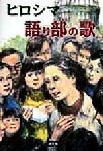 ヒロシマ語り部の歌(児童書)