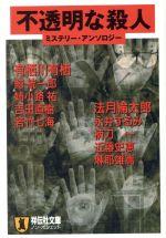 不透明な殺人 ミステリー・アンソロジー 2(ノン・ポシェット)(文庫)