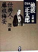 完本 池波正太郎大成-仕掛人・藤枝梅安(16)(単行本)