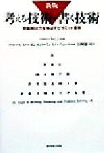 考える技術・書く技術 新版 問題解決力を伸ばすピラミッド原則(単行本)