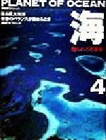 海 知られざる世界 眠る巨大資源 奇跡のバランスが崩れるとき(NHKスペシャル)(4)(単行本)