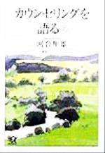 カウンセリングを語る(講談社+α文庫)(上)(文庫)