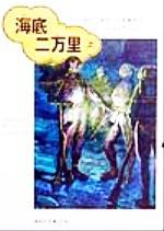海底二万里(偕成社文庫3236)(上)(児童書)