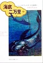 海底二万里(偕成社文庫3237)(中)(児童書)