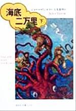 海底二万里(偕成社文庫3238)(下)(児童書)