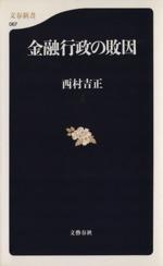 金融行政の敗因(文春新書)(新書)