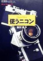 使うニコン(クラシックカメラMini Book3)(単行本)