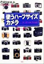 使うハーフサイズカメラ(クラシックカメラMini Book4)(単行本)
