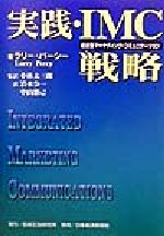 実践・IMC戦略 統合型マーケティング・コミュニケーション(単行本)