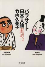 パラサイト日本人論 ウイルスがつくった日本のこころ(文春文庫)(文庫)