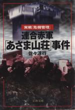 連合赤軍「あさま山荘」事件 実戦「危機管理」(文春文庫)(文庫)