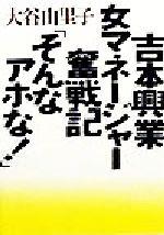 吉本興業女マネージャー奮戦記「そんなアホな!」(朝日文庫)(文庫)