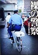 裸の警察(宝島社文庫)(文庫)
