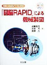 「図脳RAPID」による機械製図 今日から始めるパソコンCAD(CD-ROM1枚付)(単行本)